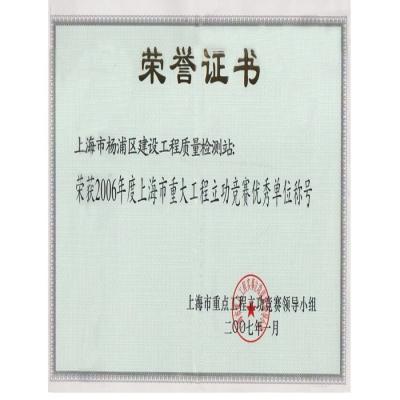 上海市重大工程立功竞赛优秀称号