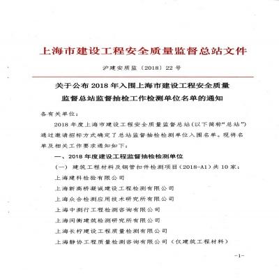关于公布2018年入围上海市建设工程安全质量监督总站监督抽检工作检测单位名单的通知