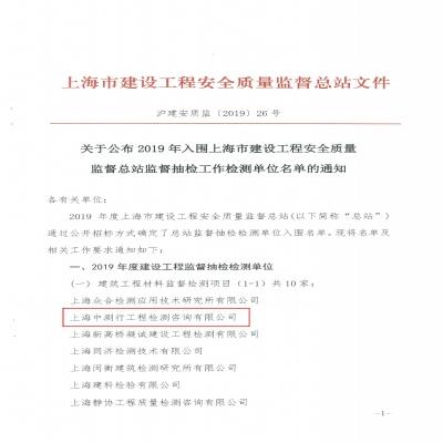 关于公布2019年入围上海市建设工程安全质量监督总站监督抽检工作检测单位名单的通知