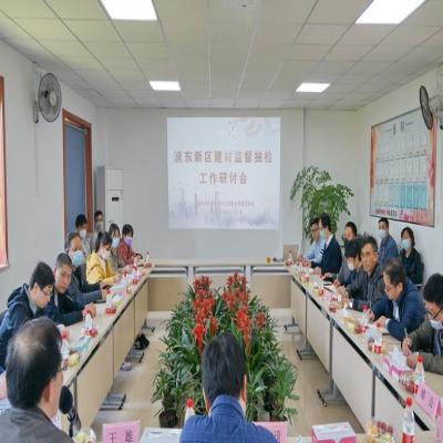 浦东新区安质监站在我司召开浦东新区建材监督抽检工作研讨会