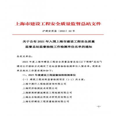 关于公布2021年入围上海市建设工程安全质量监督总站监督抽检工作检测单位名单的通知